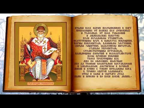 Святитель Спиридон, епископ Тримифунтский День Памяти 25 декабря
