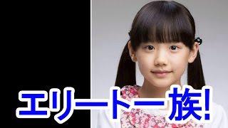 芦田愛菜さんの家系が「エリート一族」でした!父や親戚が凄すぎます! ...