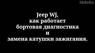 Jeep WJ 4.7, бортовая диагностика и замена катушки зажигания.