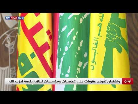 عقوبات أميركية على 3 لبنانيين متورطين في تمويل حزب الله  - نشر قبل 12 ساعة