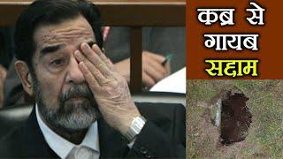 Saddam Hussein Iraq में कब्र से गायब…
