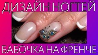 ФРЕНЧ, гель лак, дизайн ногтей БАБОЧКА - Алина Быкова