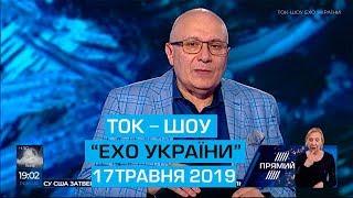 """Ток-шоу """"Ехо України"""" від 17 травня 2019 року"""