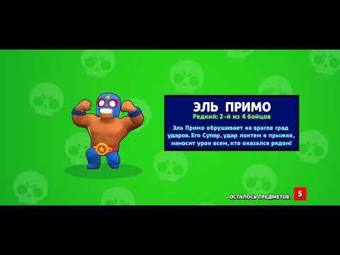 Анимация Выпадения Эль Примо