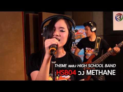 High School Band HSB04 วง METHANE