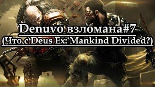 Denuvo взломана#7 (Что с Deus Ex: Mankind Devided?)