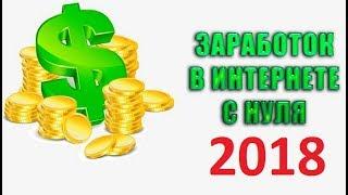 Как заработать 200000 рублей за 2 недели.Заработок в интернете