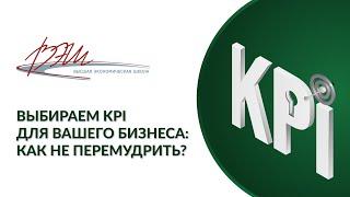 видео KPI для директора по персоналу