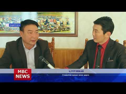 MBC NEWS medeellin hutulbur 2017 10 10