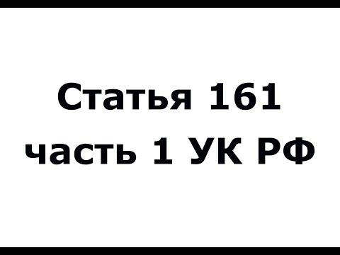 уголовная статья 161 часть 1