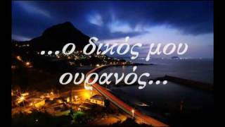 Repeat youtube video Aνδρέας Στάμος -  Είσαι Στη Ζωή Μου Ουρανός