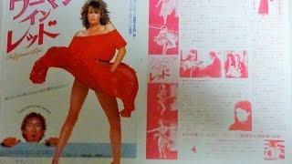ウーマン・イン・レッド (1985) 映画チラシ ジーン・ワイルダー ケリー・ルブロック
