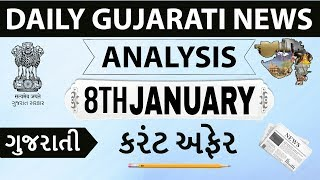 Gujarat DAILY News analysis - 8th JANUARY - Daily current affairs in gujarati GPSC GSSSB GSET TET