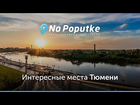 Достопримечательности Тюмени. Попутчики из Екатеринбурга в Тюмень.