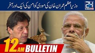 News Bulletin | 12:00am | 8 June 2019 | 24 News HD
