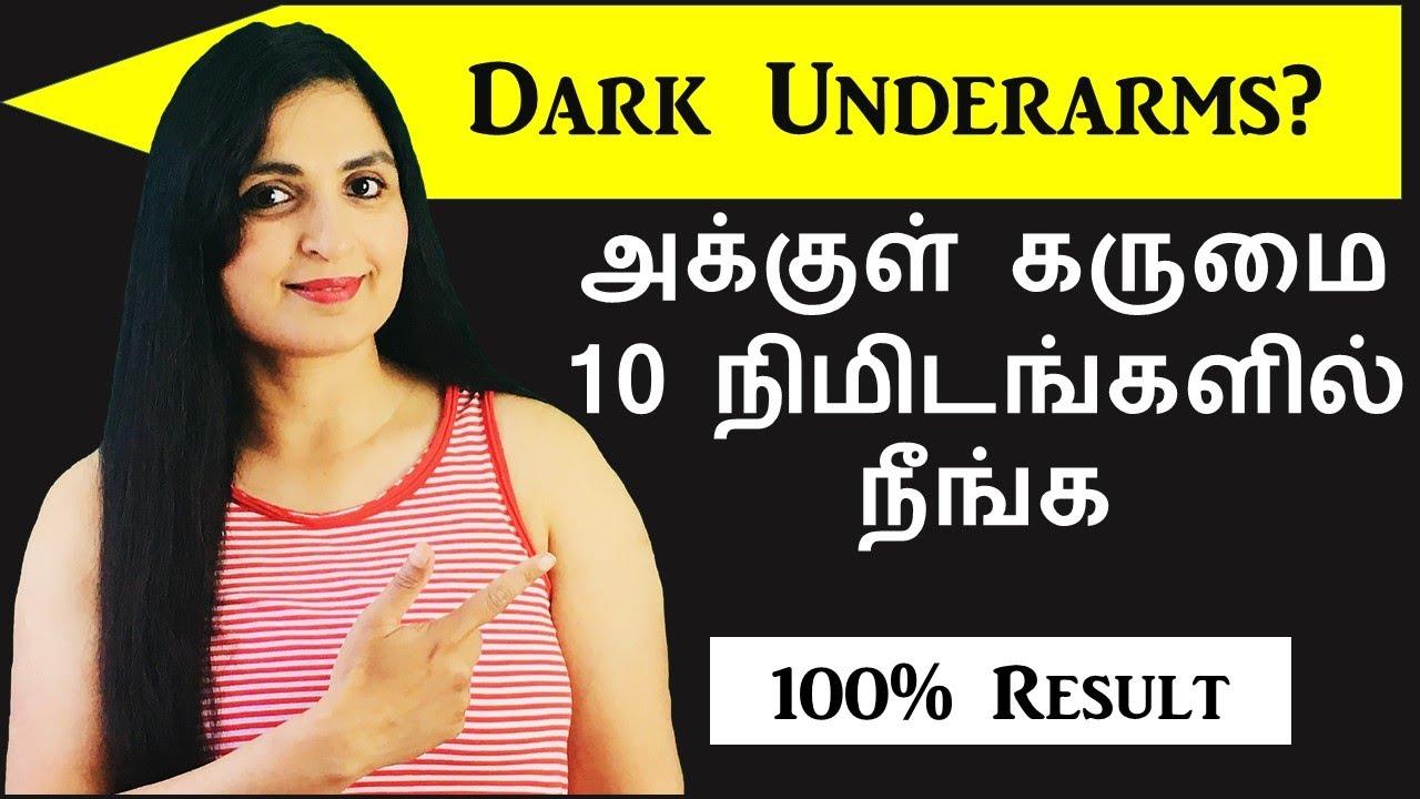 Whiten Dark Underarms Fast / அக்குள் கருமை நீங்க இயற்கை வழி / Natural Home Remedy/ #DarkUnderarms