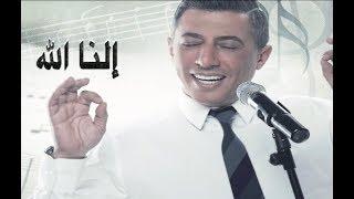 النا الله .. عمر العبداللات omar alabdallat