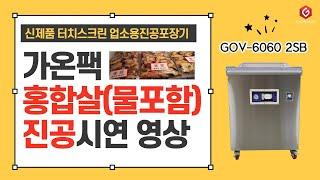업소용진공포장기 수산물홍합살 진공포장영상