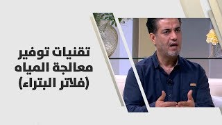 محسن أبو هيفا - تقنيات توفير معالجة المياه (فلاتر البتراء) - تكنولوجيا
