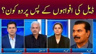 Clash with Imran Khan | GNN | 09 Sep 2019