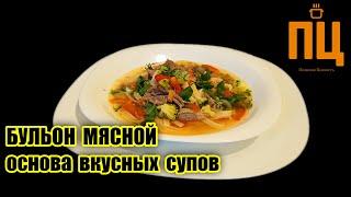 Вкусный мясной бульон - основа супа.(, 2018-06-15T15:28:39.000Z)