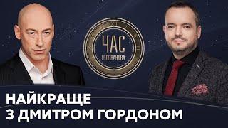 Найкраще з Дмитром Гордоном на #Україна24 // ЧАС ГОЛОВАНОВА – 20 липня