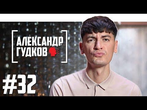 Интервью: Александр Гудков