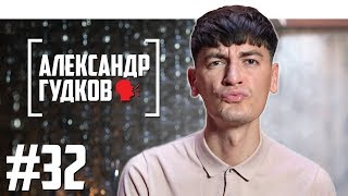 Download Александр Гудков о КВН, Вечернем Урганте и женском юморе Mp3 and Videos