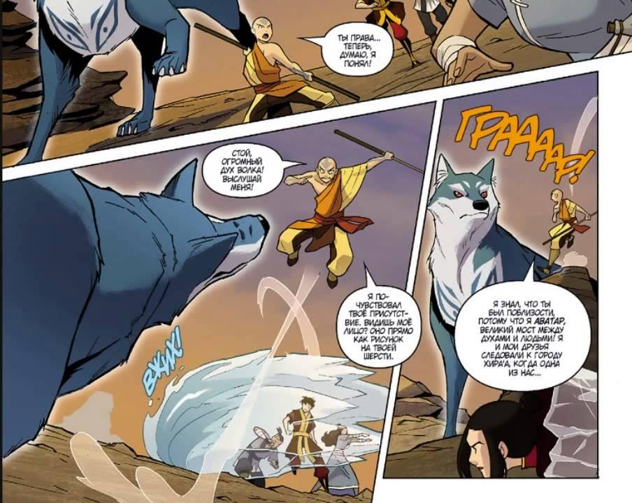 Гей комиксы аватар аанг фото 149-385