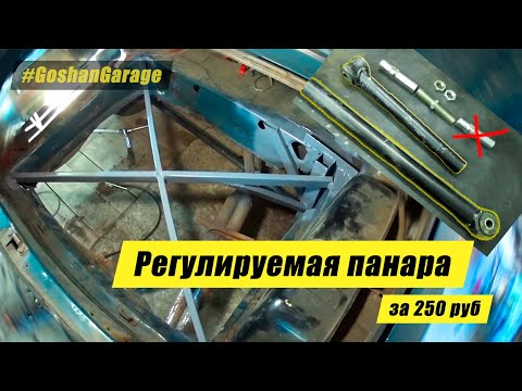 Регулируемая ПАНАРА за 250р // Goshan Garage