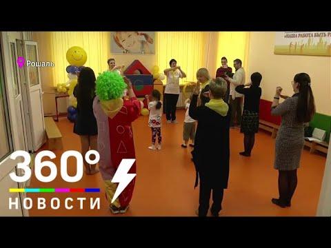 В Рошале появился мини-центр для детей с ограниченными возможностями