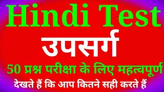 upsarg and pratyay in hindi   hindi grammar   hindi test paper   hindi practice set  
