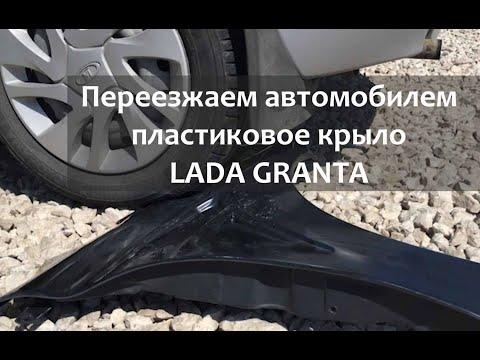 Уничтожение пластикового крыла Лада Гранта   Destruction Of The Plastic Wing Of LADA Granta