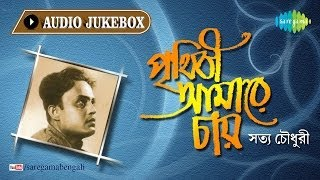 Prithibi Amare Chay | Bengali Modern Songs & Patriotic Songs | Satya Chowdhury | Audio Jukebox