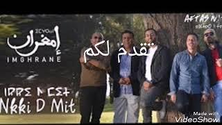 جديد العربي امغران 2018