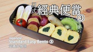 日本太太の私房菜#19:日式經典便當③ | 定番弁当③ | Japanese Standard Easy Bento③