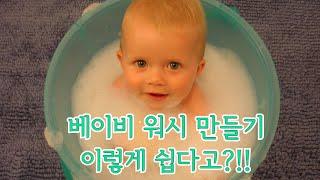 출산준비물 신생아 바디워시 만드는법!신생아부터 쓰는 순…