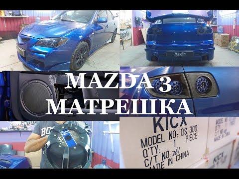 видео: Жизнь fat tony studio. Выпуск №8. mazda 3 Матрёшка. Часть 1.