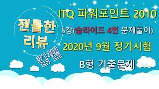 젠틀한리뷰 ITQ파워포인트2010 5강-표슬라이드(슬라…