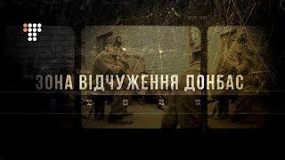 Зона відчуження Донбас. Фільм-дослідження про загрозу екологічної катастрофи