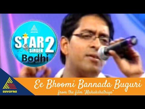 Ee Bhoomi Bannada Buguri - Bodhisattva Dasgupta | Star Singer 2 - Round 3 | 1-Sep-2009