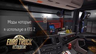 Моды которые я использую в Euro Truck Simulator 2