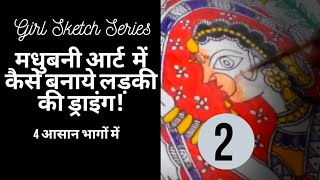 Learning Girl Sketch in Madhubani Art (हिंदी ) - Part 2