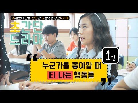 [초간단 드라마 1편]시간정지_초간단드라마 �
