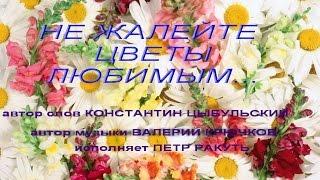 Лучший романс про любовь Не жалейте цветы любимым.......
