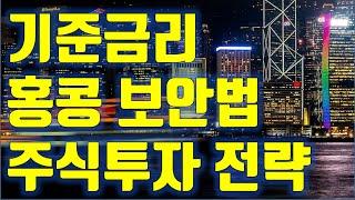 주식투자 기준금리 인하, 홍콩 국가보안법, 주식시장 주…