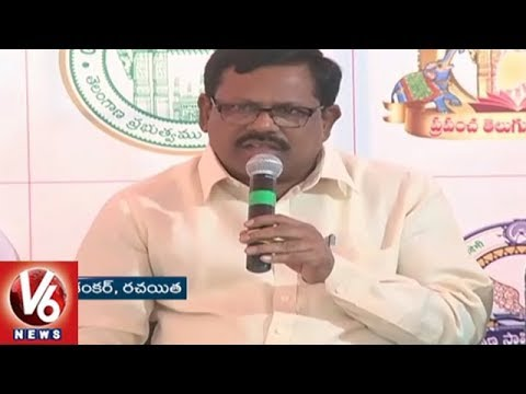 Author Juluri Gourishankar On Book Presentation In World Telugu Conference | V6 News