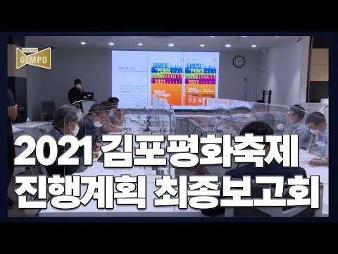 2021 김포평화축제 진행계획 최종보고회
