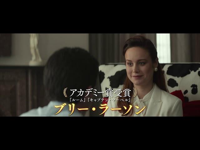 映画『ガラスの城の約束』予告編