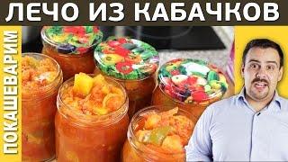 ВЕСЁЛОЕ ЛЕЧО из кабачков (закатываем баночки) / Выпуск 154